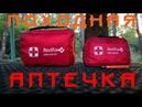 Походная Аптечка / First-Aid kit /Red Fox pounch