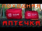 Походная Аптечка First-Aid kit Red Fox pounch