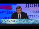 Захарченко объяснил причину захвата Донбасса интервентами США