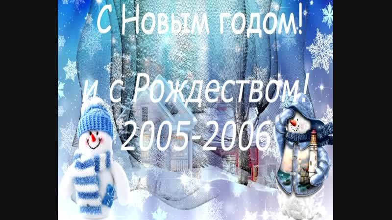 Новый год и Рождество. 2005-2006 г. Дети.