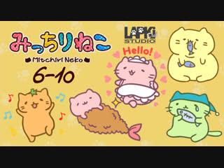 [LapkiDUB] Micchiri Neko (comics) | 6-10 серия | Мартовские коты (комиксы)