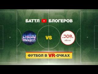 Футбол в vr-очках. vjobivay vs cheburussiatv.