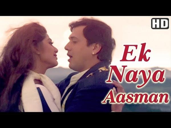 Ek Naya Aasman (HD) - Chhote Sarkar Song - Govinda - Shilpa Shetty - Superhit 90s Song