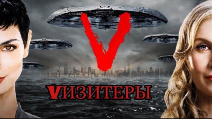 Визитеры (V) 2 10 - День матери - СЕРИАЛ ЗАВЕРШЁН