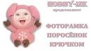 Фоторамка крючком Поросенок авторский МК Светланы Кононенко