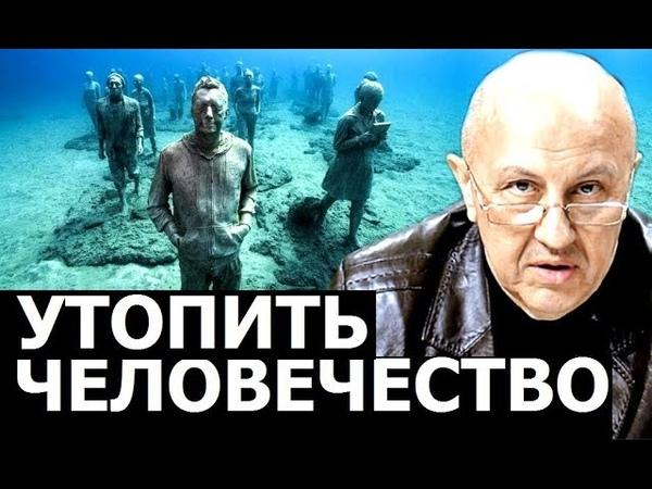 Это не покажут в СМИ. Кому необходимо утопить человечество в нищете. Андрей Фурсов.