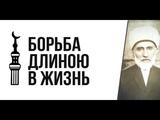 Имам Мустафа Сабри Борьба длиною в жизнь www.garib.ru