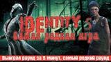 Самая редкая игра в Identity 5 Убил всех за 3 минуты Самая редкая игра за маньяка в Identity 5