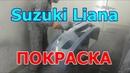 Сузуки Лиана Suzuki Liana ПОКРАСКА АВТОМОБИЛЯ или ОТДАЮ ДОЛГИ ЗА ВЕРНУЮ СЛУЖБУ