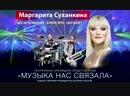 Продюсерский центр Мираж Мьюзик