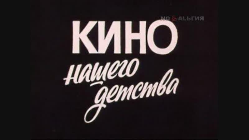 Алексей Габрилович Кино нашего детства 1986