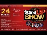 Розыгрыш билетов на Stand UP