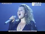 Концерт народной артистки Украины Натальи Могилевской в г.Змиеве