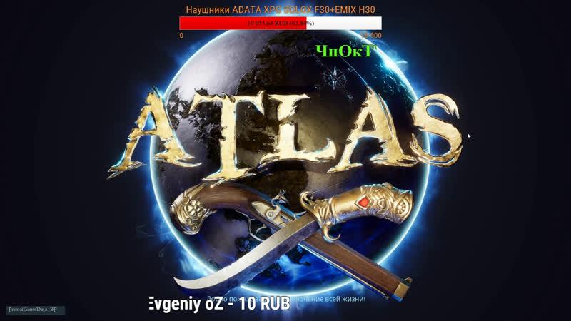 ATLAS/АТЛАС - Отстраиваемся после ночных рейдов 18 ОСТОРОЖНО МАТ