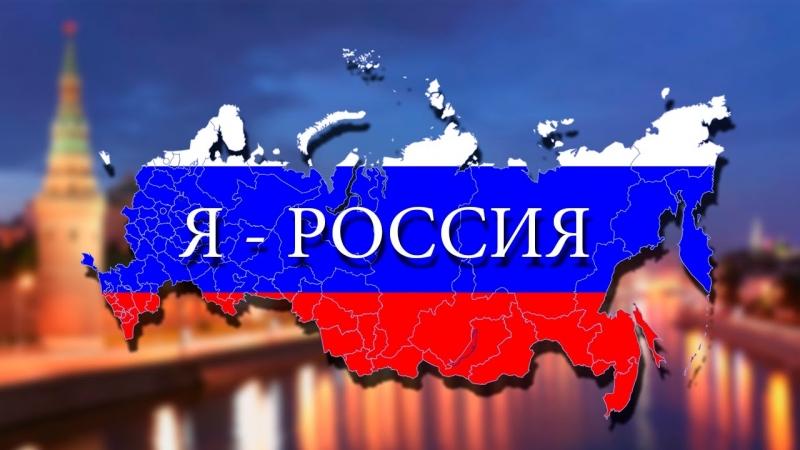 Россия (автор Прохорова Е.В.)