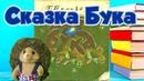 Сказка для детей Бука Аудиокнига Мультфильм Диафильм