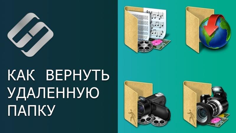 Программа для восстановления удаленной папки из Корзины или архива Windows 📁⚕️👨💻