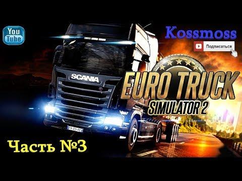 Euro Truck Simulator 2 (ETS2) Просторы России №3
