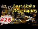 Прохождение. S.T.A.L.K..E.R. Lost Alpha DC v.1.4005. 26. Кочевник или приключения на Радаре.