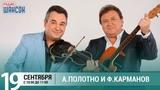 Анатолий Полотно и Федя Карманов в гостях у Ксении Стриж (Стриж-Тайм, Радио Шансон)