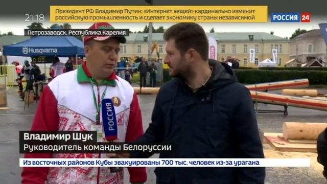 Новости на Россия 24 • Лесоруб-2017: чемпионат России стартовал в Карелии