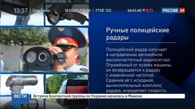 Новости на Россия 24 • Гаишникам запретили использовать ручные радары