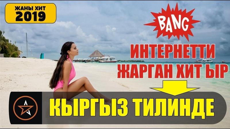 ХИТ 2019! Шергазы Сатаров - Сагындым жаным