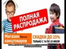 DEMO_ИДЧ_Жур_распродажа_18 ТВ 20с