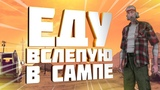 ЕДУ ВСЛЕПУЮ С ЛАС-ВЕНТУРАСА В ЛОС-САНТОС SAMP