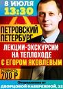 Егор Яковлев фото #24