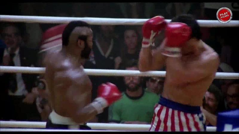Rocky Balboa versus Clubber Lang