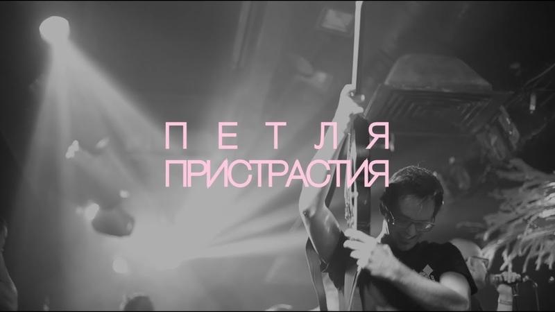 ПЕТЛЯ ПРИСТРАСТИЯ | МОСКВА | 16 ТОНН | 12/12/18