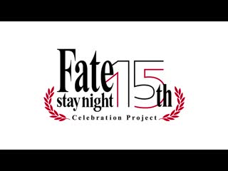 Fate/stay night ~15th celebration project