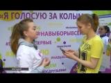 Сделать фото и получить подарок могли в день голосования на Колыме