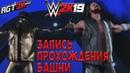 AGT WWE 2K19 ПОЛНОЕ ПРОХОЖДЕНИЕ MILLION DOLLAR CHALLENGE TOWER Выносим Стайлзом 15 противников