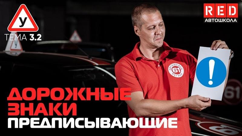 """ПДД Простым Языком 2018! ТЕМА 3 """"Дорожные Знаки"""" (2) Предписывающие"""