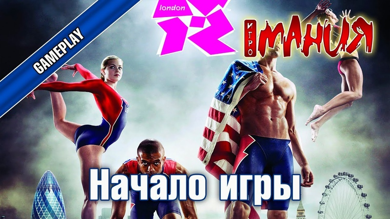 ▶ London 2012 The Official Video Game of the Olympic Games Начало игры PC ENG