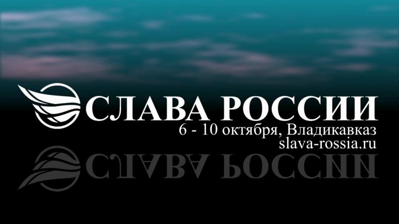 Промо-ролик кинофестиваля Слава России