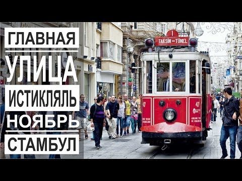 Турция: Стамбул за 1 день. Главный туристический маршрут. Центр города. Погода в декабре