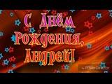 С_днем_рождения,_Андрей(1)(1)_HD 720p.mp4