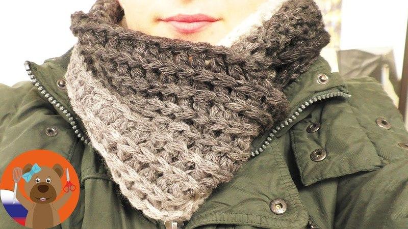 Мягкий шарф снуд с эффектом омбре из одного клубка | DIY вязание крючком