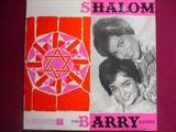 The Barry Sisters - Ain Kik oif dir (Yiddish Song)