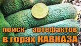 ИЩЕМ АРТЕФАКТЫ В ГОРАХ КАВКАЗА НА СТАРОМ ХУТОРЕ раскопки по войне и поиск монет