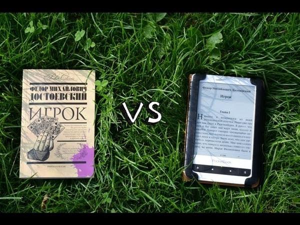 Электронные или бумажные книги?