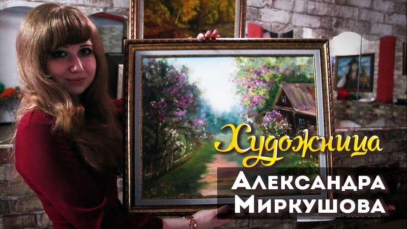 Художница Александра Миркушова | Давайте знакомиться!