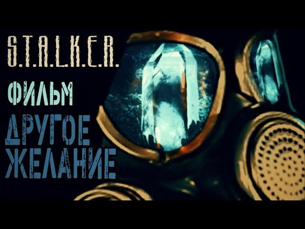 Сталкер фильм по вселенной игры  S.T.A.L.K.E.R. ДРУГОЕ ЖЕЛАНИЕ