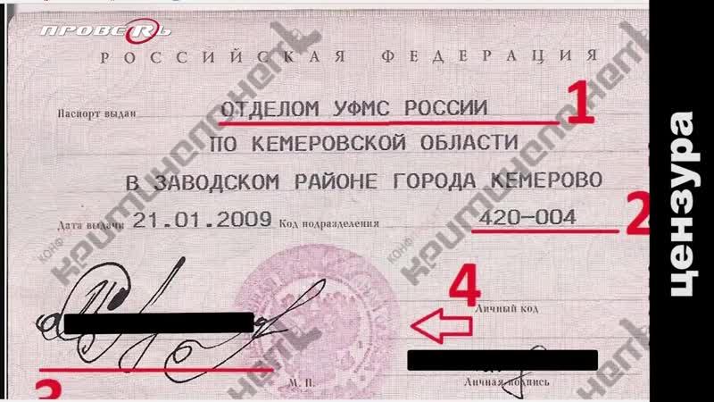 В паспорте ПРОПИСАНО, что ТЫ РАБ! Все по закону