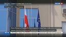 Новости на Россия 24 Инцидент в Луцке польский посол прибыл на место происшествия