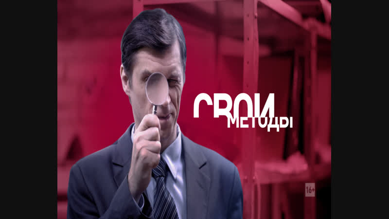 Сериал Свои скоро на Пятом Тизер 2 смотреть онлайн без регистрации