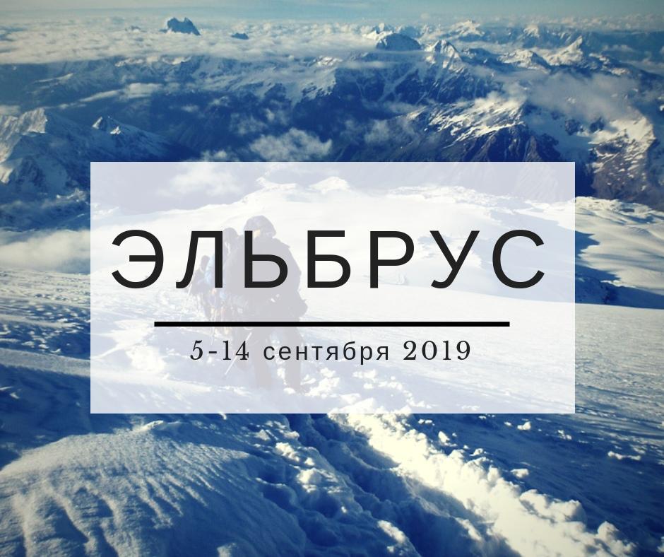 Афиша Тюмень ЭЛЬБРУС С КОМФОРТОМ. ЮГ / 5 - 14 сентября